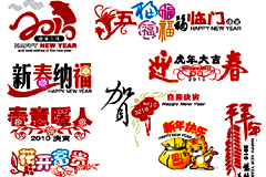 2010年虎年吉祥艺术字矢量素材