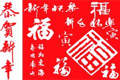 新年福字矢量素材
