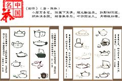 中国茶文化矢量素材
