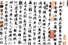 王羲之兰亭序书法矢量素材