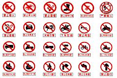 各种CDR格式安全警示标志牌矢量素材