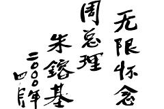 无限怀念周总理朱�F基题词矢量素材