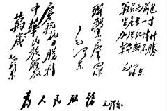 毛泽东题词为人民服务矢量素材
