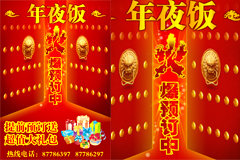 年夜饭火爆预定宣传海报矢量素材