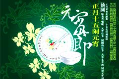 正月十五元宵佳节矢量素材