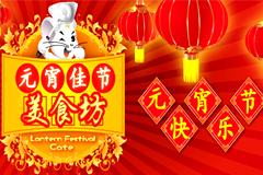 元宵佳节食品宣传海报矢量素材