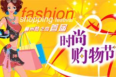 时尚购物节宣传海报矢量素材