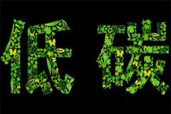 创意环保低碳矢量字