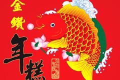 中国风年年有鱼矢量素材