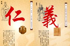 中国传统仁义主题字画矢量素材