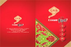 一款中国风菜单封面模板矢量素材