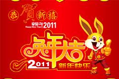 2011兔年大吉矢量素材