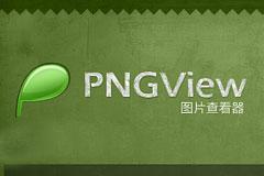 PNGView透明图片查看器