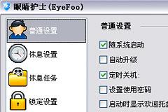 眼睛护士(EyeFoo)