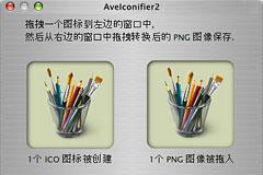 AveIcon绿色ICO/PNG互转小工具