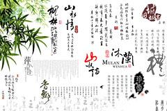 水墨书法字中国风专辑