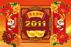 2011恭喜发财矢量素材