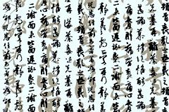 草书毛笔字矢量素材