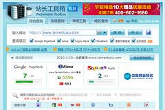 �^其站�L工具箱 Webmaster Toolbox