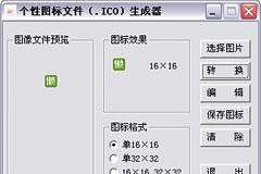 favicon.ico图标生成器
