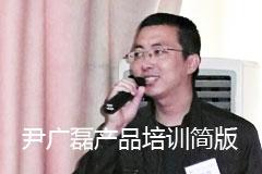 尹广磊产品培训简版