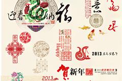 2013蛇年�R喜新春PSD素材