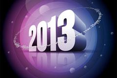 2013立体新年字体矢量素材