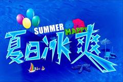 夏日冰爽蓝色吊旗设计矢量素材