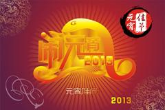 2013元宵佳节矢量素材