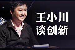 """王小川:创业必须创新 在""""找死"""