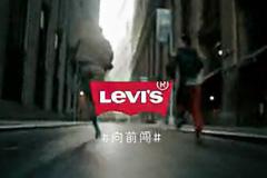 这是Levi's 向前闯