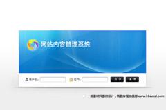 网站管理登录系统PSD素材