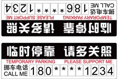 实用停车提示矢量素材