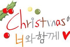 韩文圣诞快乐矢量素材