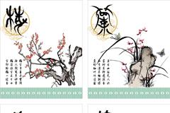 梅兰竹菊插画矢量素材
